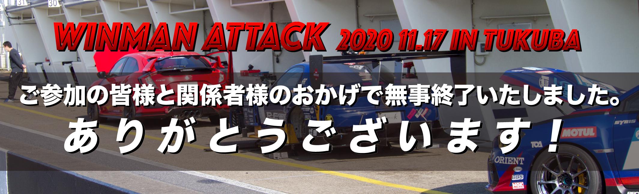 第34回 TC2000走行会開催!